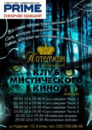 11 января, клуб мистического кино