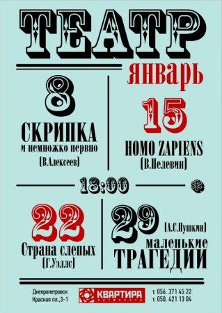 15 января, спектакль «Страна слепых» (по повести-притче Г.Уэллса)