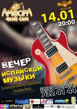 14 января, ВЧЕРЕР ИСПАНСКОЙ МУЗЫКИ от Live-гитаристов»
