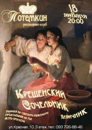 18 января, Крешенский сочельник