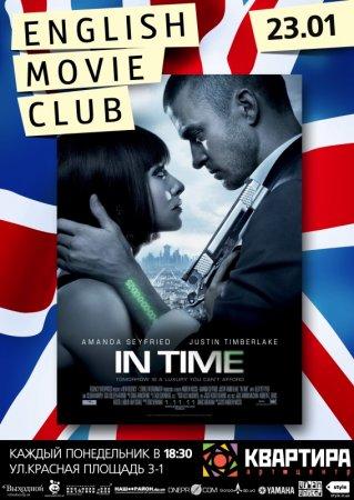 23 января, ВРЕМЯ в Клубе Английского Кино Enjoy Your English Movie Club!