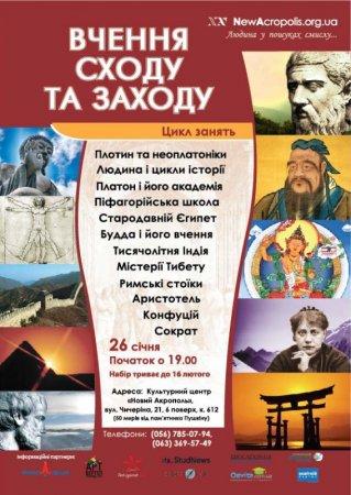 26 января, Цикл занятий «Учения Востока и Запада»