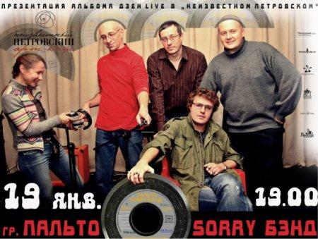 19 января, Пальто Sorry Бэнд в Н.Петровском!