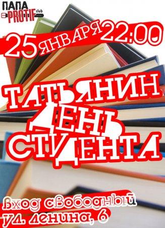 25 января, Татьянин День Студента
