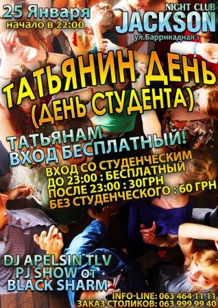 25 января, Татьянин день или День студента
