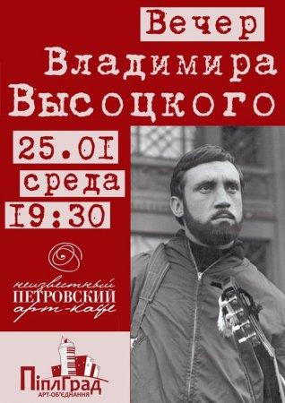 25 января, Вечер памяти Владимира Высоцкого
