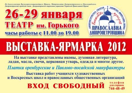 26 - 29 января, Православная Днепропетровщина