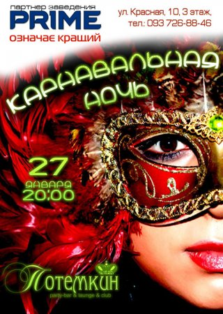 27 января, Карнавальная ночь