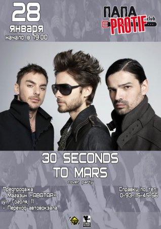 28 января, Second To Mars Cover Party