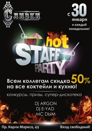 30 января, Hot Staff Party