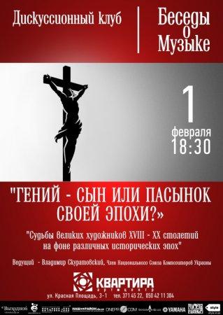 1 февраля, «ГЕНИЙ - СЫН ИЛИ ПАСЫНОК СВОЕЙ ЭПОХИ?»