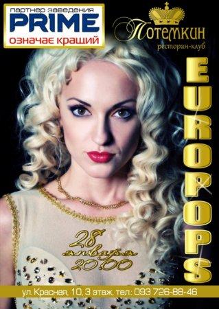 28 января, Europops