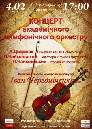 4 февраля, Концерт академічного симфонічного оркестру