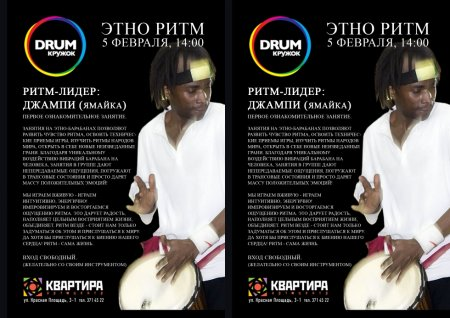 5 февраля, Drum-кружок «ЭТНО-РИТМ» в арт-центре«Квартира» с ритм-лидером Джампи (Ямайка). первое занятие
