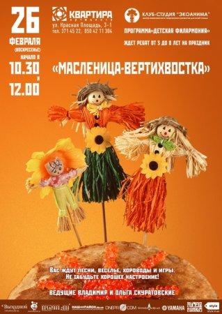 26 февраля, Музыкальный праздник Масленица-вертихвостка для детей от 3 до 8 лет