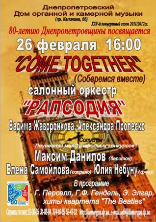 26 февраля, Come together