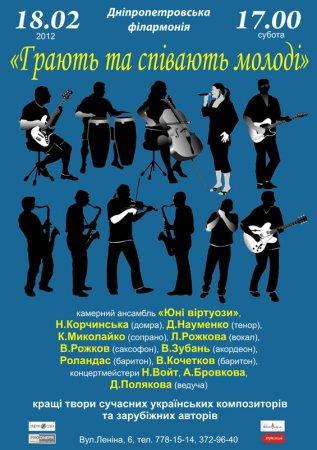 18 февраля, Концерт «Грають та співають молоді»