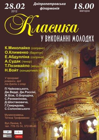 28 февраля, Концерт «Класика у виконанні молодих»
