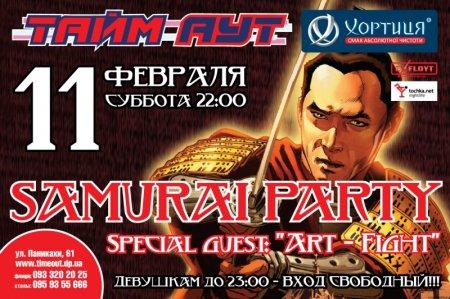 11 февраля, SAMURAI PARTY