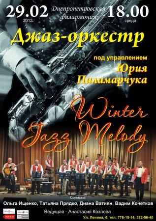 29 февраля, Winter Jazz Melody