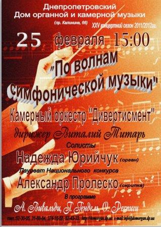 25 февраля, По волнам симфонической музыки