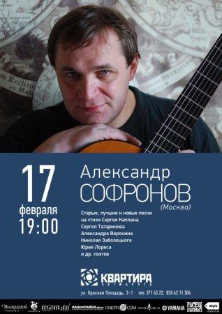 17 февраля, Концерт Александра Софронова