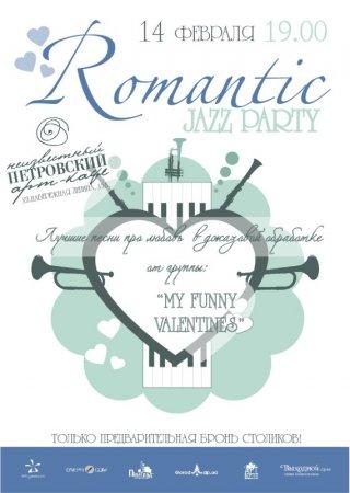 14 февраля, Romantic Jazz Party в Неизвестном Петровском!