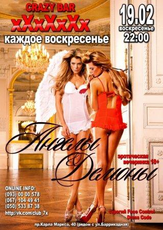 19 февраля, Эротическая Вечеринка «Ангелы и Демоны»