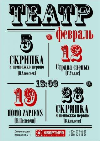 19 февраля, HOMO ZAPIENS - спектакль по В.Пелевину