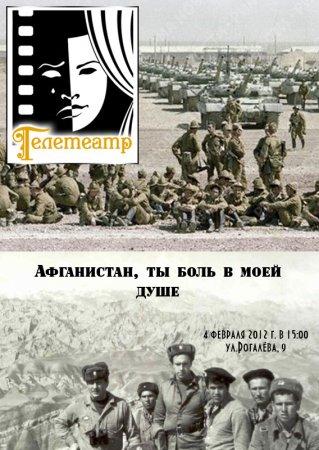 14 февраля, Афганистан, ты боль в моей &gt,душе