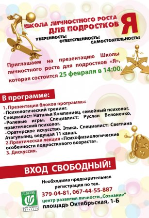 25 февраля, Презентация «Школы личностного роста для подростков «Я».
