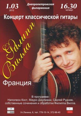 Дніпропетровська філармонія. Репертуарний план на березень 2012 року