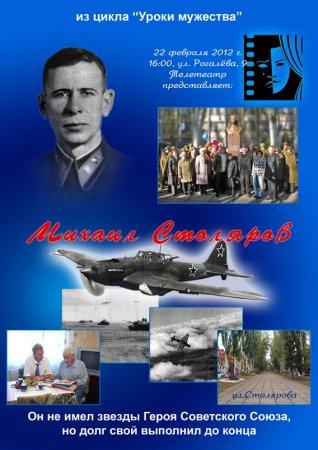 22 февраля, премьера документального фильма «Михаил Столяров»