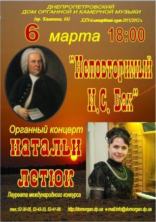 6 марта, Дом органной и камерной музыки