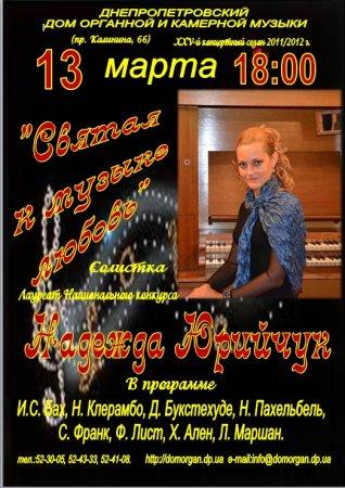 13 марта, Дом органной и камерной музыки