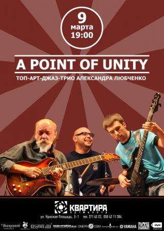 9 марта, Александр Любченко и топ-арт-джаз трио A Point of Unity