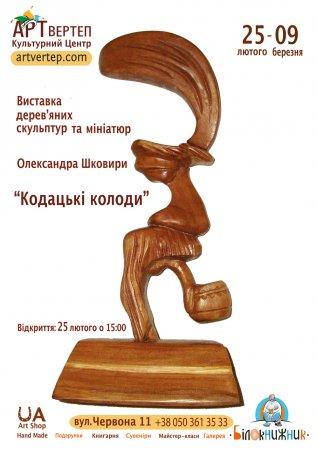 25 лютого – 17 березня, Виставка дерев`яних скульптур