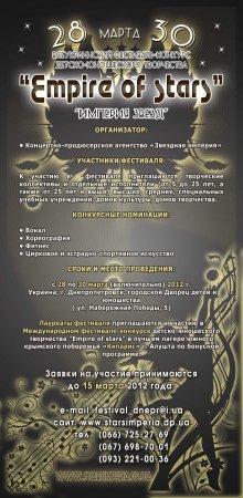 28-30 марта, Всеукраинский фестиваль «Empire of stars»