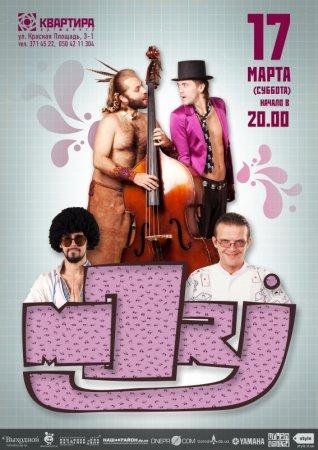 17 марта, MORJ - музыканты - импрессионисты в арт-центре Квартира