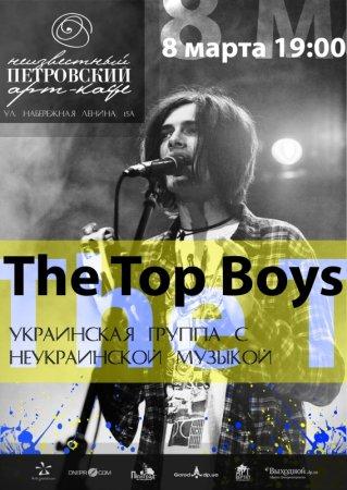 8 марта, The Top Boys в Н.Петровськом!