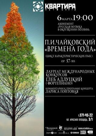 6 марта, «Русская музыка в окружении поэзии»