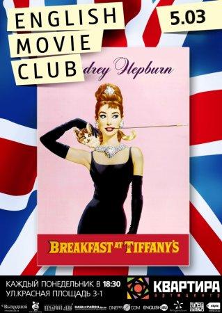 5 МАРТА, Завтрак у Тиффани в Клубе Английского Кино