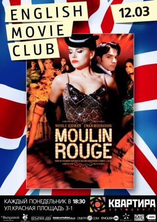 12 марта, Мулен Руж в Клубе Английского Кино