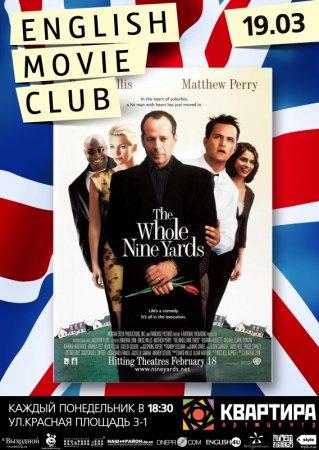 19 марта, 9 ярдов в Клубе Английского Кино