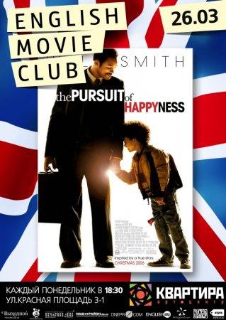 26 марта, В ПОГОНЕ ЗА СЧАСТЬЕМ в Клубе Английского Кино