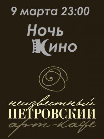 9 марта, Ночь Кино в Неизвестном Петровском