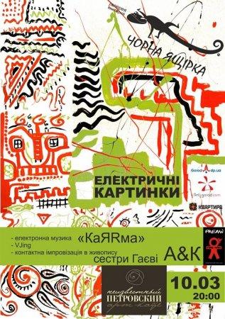 10 марта, Электрические Картинки от Гаевых А&К и группы КаЯRма