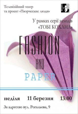 11 березня, Fashion and Paper