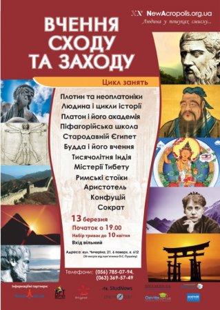 13 марта, Цикл занятий «Учения Востока и Запада»