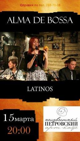 15 марта, Alma de Bossa. Latinos в Н. Петровском